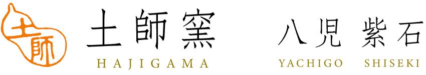 土師窯 Hajigama 八児紫石 Yachigo Shiseki